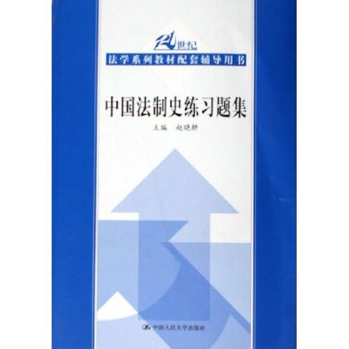 中国法制史练习题集(21世纪法学系列教材配套辅导用书)