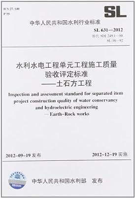 中华人民共和国水利行业标准:水利水电工程单元工程施工质量验收评定标准:土石方工程.pdf