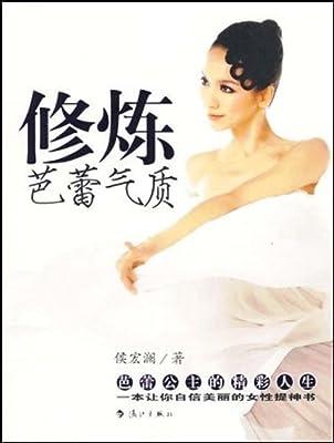 修炼芭蕾气质.pdf