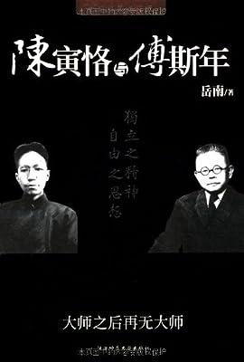 陈寅恪与傅斯年.pdf