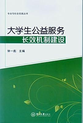 大学生公益服务长效机制建设.pdf