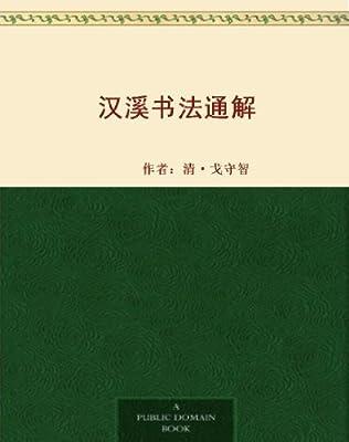 汉溪书法通解.pdf
