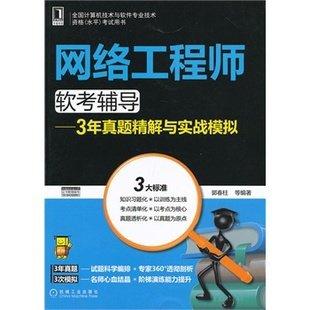 3年真题精解与实战模拟:网络工程师软考辅导.pdf