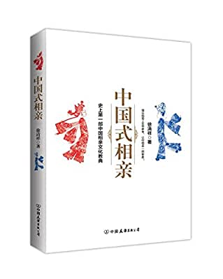 中国式相亲.pdf