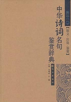中华诗词名句鉴赏辞典.pdf