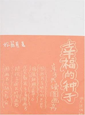 幸福的种子:亲子共读图画书.pdf