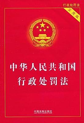 中华人民共和国行政处罚法.pdf
