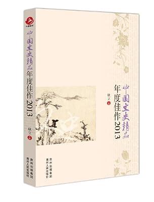 中国文史精品年度佳作2013.pdf