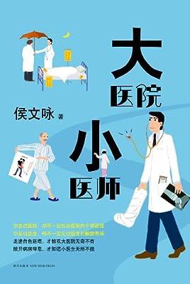 侯文咏:大医院小医师.pdf