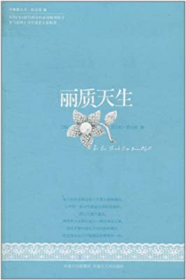 丽质天生.pdf