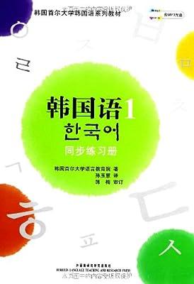韩国首尔大学韩国语系列教材•韩国语1:同步练习册.pdf