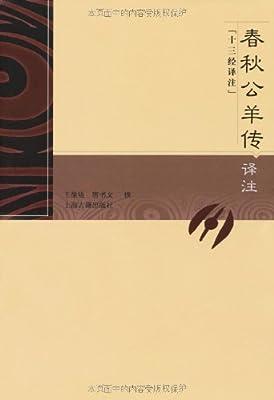 春秋公羊传译注.pdf