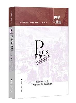 巴黎的重生.pdf