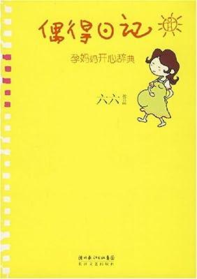 偶得日记:孕妈妈开心辞典.pdf