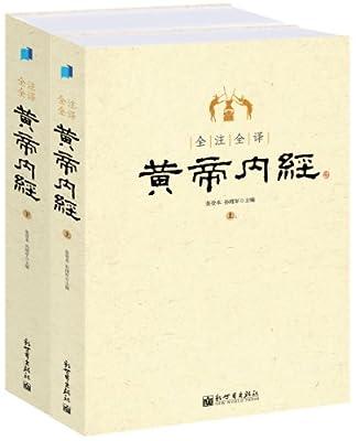 全注全译黄帝内经.pdf