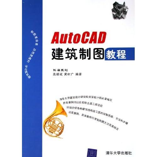 autocad建筑制图教程 高清图片