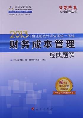 梦想成真系列辅导丛书•注册会计师统一考试:财务成本管理经典题解.pdf