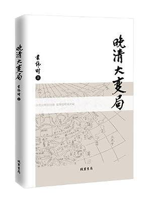 晚清大变局.pdf