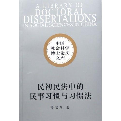 民初民法中的民事习惯与习惯法/中国社会科学博士论文文库