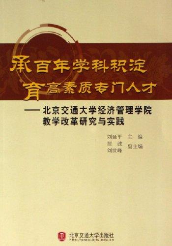 北交大邮箱-...素质专门人才 北京交通大学经济管理学院教学改革研究与实践图片 28549 350x500