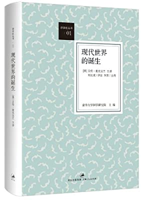 现代世界的诞生.pdf