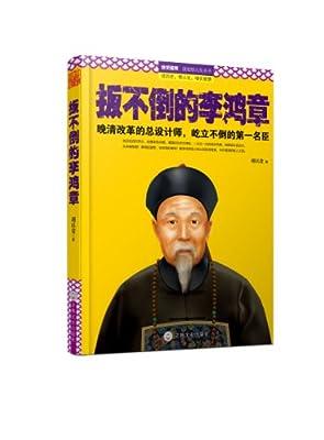 扳不倒的李鸿章.pdf