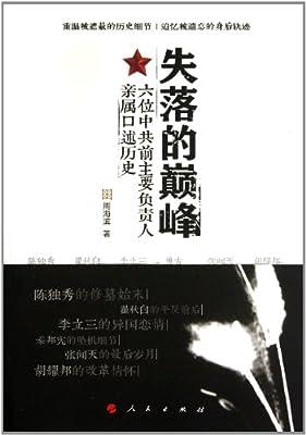 失落的巅峰:六位中共前主要负责人亲属口述历史.pdf