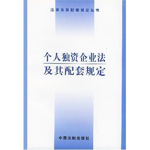 个人独资企业法及其配套规定/法律及其配套规定丛书