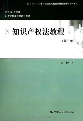 知识产权法教程.pdf