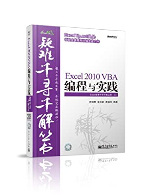 Excel 2010 VBA编程与实践.pdf