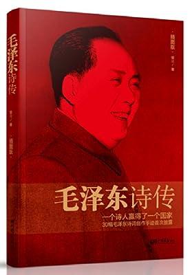 毛泽东诗传.pdf
