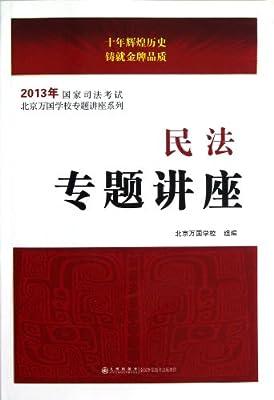 国家司法考试北京万国学校专题讲座系列:民法专题讲座.pdf