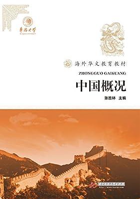 海外华文教育教材:中国概况.pdf
