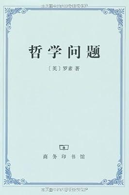 哲学问题.pdf