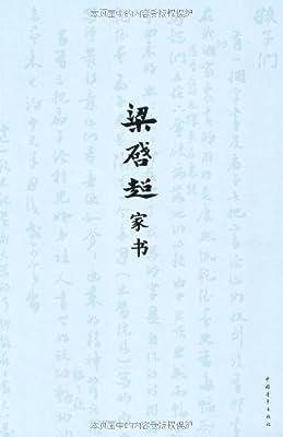 梁启超家书.pdf