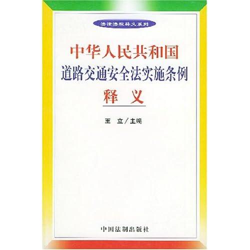 中华人民共和国道路交通安全法实施条例释义/法律法规释义系列