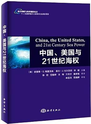 中国、美国与21世纪海权.pdf