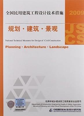 全国民用建筑工程设计技术措施:规划•建筑•景观.pdf