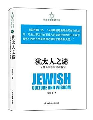 犹太智慧典藏书系:犹太人之谜·一个神奇民族的成功.pdf