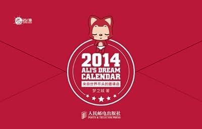 阿狸主题台历Ali's Dream Calendar 2014:来自世界尽头的邀请函.pdf