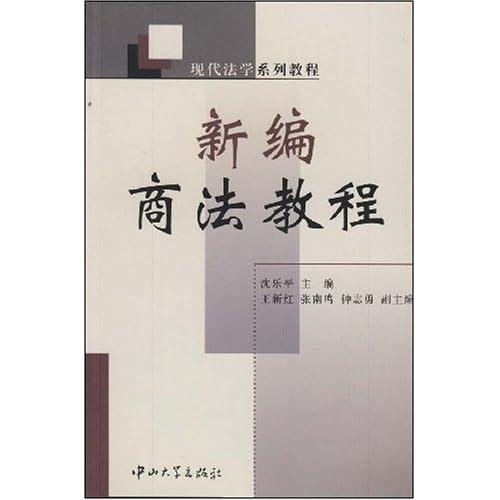 新编商法教程/现代法学系列教程