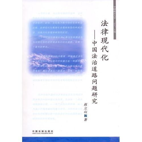 法律现代化--中国法治道路问题研究