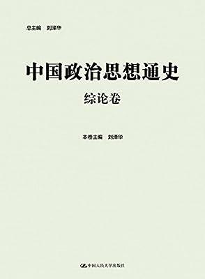 中国政治思想通史·综论卷.pdf
