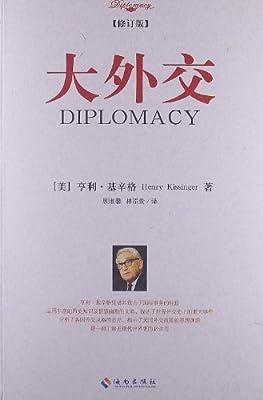 大外交.pdf