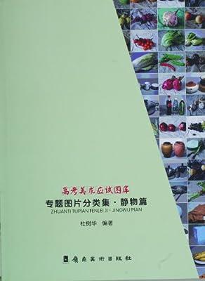 高考美术应试图库:专题图片分类集•静物篇.pdf
