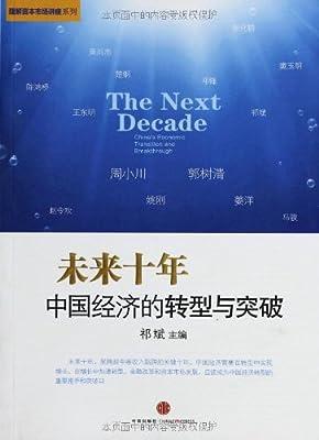 未来十年:中国经济的转型与突破.pdf