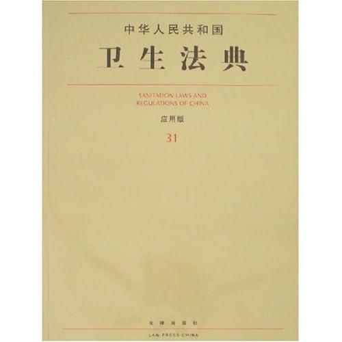 中华人民共和国卫生法典应用版31