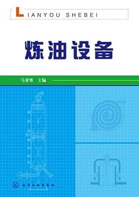 炼油设备.pdf