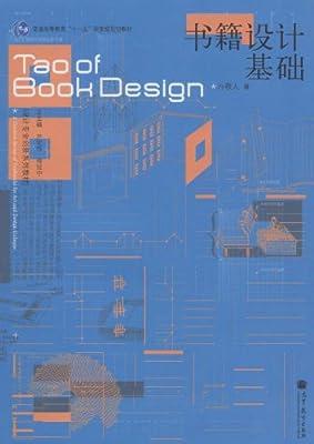 书籍设计基础.pdf