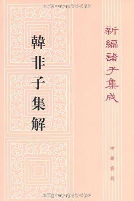 韩非子集解:新编诸子集成.pdf